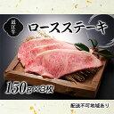 【ふるさと納税】【御歳暮専用】近江牛ロースステーキ150g×...