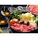 【ふるさと納税】A4等級以上保証!!近江牛すき焼用500g 【お肉・牛肉・バラ(カルビ)・すき焼き】