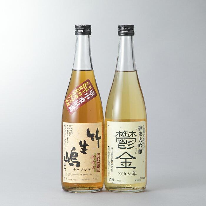 【ふるさと納税】【T-195】吉田酒造 竹生嶋 古酒 720ml2本セット