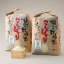 【ふるさと納税】【T-521】よこいファーム 特別栽培米コシ...