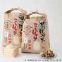 【ふるさと納税】【T-529】よこいファーム 特別栽培米コシヒカリ(黒にんにく付)【頒布会6カ月】