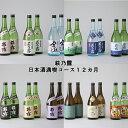 【ふるさと納税】【T-766】福井弥平商店 萩乃露 日本酒満...
