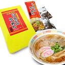 【ふるさと納税】フルフルらーめんセット 【麺類/ラーメン】