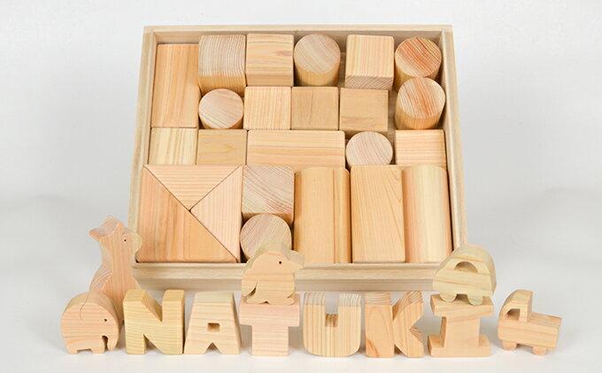 【ふるさと納税】国産ひのき積み木セット(大)名入れ有り 【雑貨・玩具】