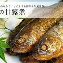 【ふるさと納税】【緊急支援品】名代 虹鱒(ニジマス)の甘露煮