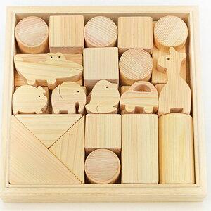 【ふるさと納税】国産ひのき積み木セット(中) 【玩具・おもちゃ・工芸品】