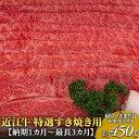 【ふるさと納税】近江牛特選すき焼き用約450g【納期1カ月〜最長3カ月】 【牛肉・お肉】