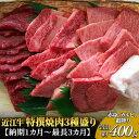 【ふるさと納税】近江牛 特撰焼肉3種盛り約400g【納期1カ月〜最長3カ月】 【牛肉・お肉】