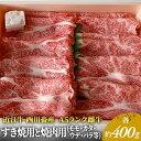 【ふるさと納税】近江牛A5ランク すき焼用と焼肉用 各約400gずつ(モモ・カタ・バラ等) 【お肉・牛肉・焼肉・バーベキュー・モモ・牛肉・バラ(カルビ)】 お届け:お盆・年末年始の出荷不可。8月・12月の申込みは、翌月配送となる場合がございます。