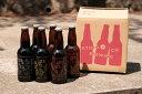 【ふるさと納税】京都発のクラフトビール!3種飲み比べ6本セット〈京都醸造〉