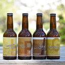 【ふるさと納税】食事のひとときをより豊かに 地ビール4種12本セット<ウッドミルブルワリー・京都>