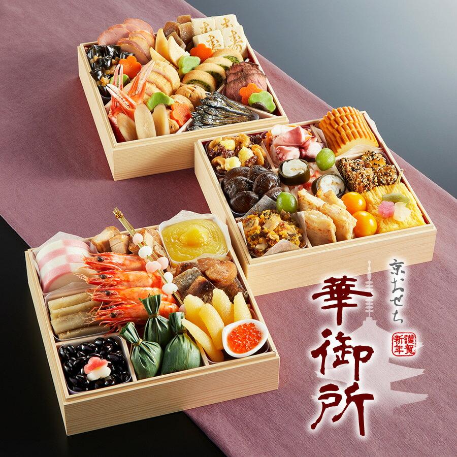 【ふるさと納税】京都伏見〈京菜味のむら〉おせち華御所《三段重》約3〜4人前