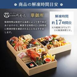 【ふるさと納税】京都伏見〈京菜味のむら〉おせち華御所《三段重》約3〜4人前 画像1