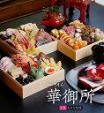 【ふるさと納税】京都伏見〈京菜味のむら〉おせち華御所《三段重