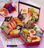 【ふるさと納税】京都伏見〈京菜味のむら〉おせち八坂《三段重》約2〜3人前