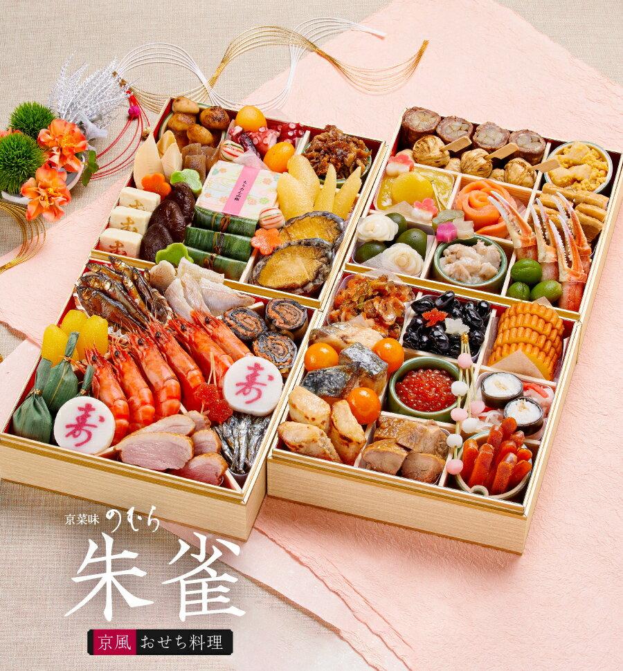 【ふるさと納税】京都伏見〈京菜味のむら〉おせち朱雀《四段重》約5〜6人前