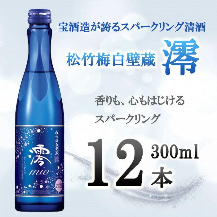 おすすめ10位:「澪」スパークリング清酒300ml×12本