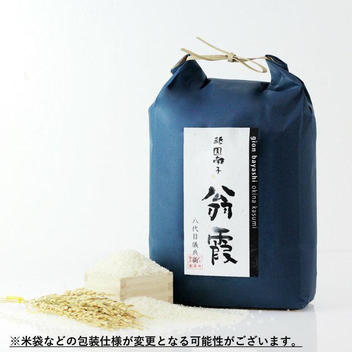【ふるさと納税】老舗米屋のブレンド米 翁霞5kg×2袋(化粧箱入)<八代目儀兵衛>