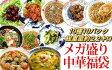 【ふるさと納税】京中華点心詰め合わせセット〈チャイナノーヴァ〉