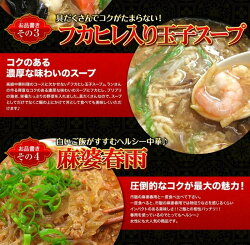 【ふるさと納税】中華惣菜10種10品詰め合わせ福袋〈チャイナノーヴァ〉 画像2