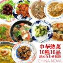 【ふるさと納税】中華惣菜10種10品詰め合わせ福袋〈チャイナノーヴァ〉
