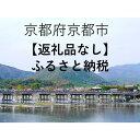 【ふるさと納税】京都府京都市への寄付(返礼品はありません)
