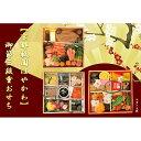 【ふるさと納税】京都祇園はやかわ おせち 三段重 和風 冷蔵