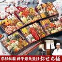 【ふるさと納税】京都祇園 岩元 おせち 極 六段重 7~8人前 冷蔵   おせち