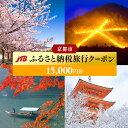 【ふるさと納税】【京都市】JTBふるさと納税旅行クーポン(15,000円分)