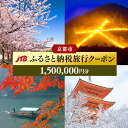 京都府京都市で買える「【ふるさと納税】【京都市】JTBふるさと納税旅行クーポン(1,500,000円分)」の画像です。価格は5,000,000円になります。