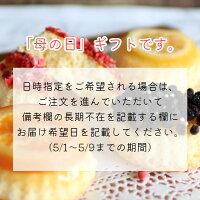 【ふるさと納税】果実のマドレーヌ「メルシー」母の日限定ギフトプレゼント贈り物に