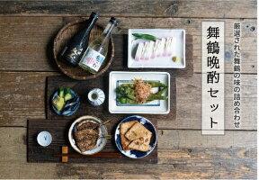 【ふるさと納税】舞鶴晩酌セット(特産品詰め合わせ)H-53