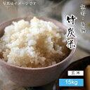 【ふるさと納税】竹炭米 コシヒカリ 15kg 令和2年産 玄米 数量限定 米 こしひかり