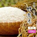 【ふるさと納税】竹炭米 コシヒカリ 20kg 令和2年産 新