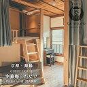 【ふるさと納税】ゲストハウス 宰嘉庵 かなで ドミトリー(男女混合)1泊/人 素泊まり