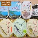 【ふるさと納税】竹中罐詰 オイルサーディンなど缶詰・佃煮セッ