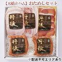 【ふるさと納税】【天橋立ハム】おためしセット《ギフト対応可》 【お肉・ハム・ソーセージ・肉の加工品】