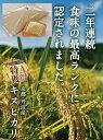【ふるさと納税】亀岡産キヌヒカリ 6kg☆京都・丹波産キヌヒ...