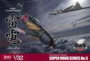 【ふるさと納税】造形村 SWS 1/32スケール 「J2M3 帝国海軍局地戦闘機 雷電」