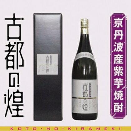 京丹波産紫芋焼酎「古都の煌」25度 1.8ℓ詰×1本 亀岡産の紫芋で醸した風味豊かな芋焼酎。オンザロック・お湯割り・ハイボールがおすすめ。
