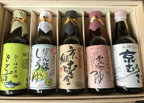 【ふるさと納税】いろどりお醤油めぐり5本セット ひしほの匠庵 (有)難波醤油醸造