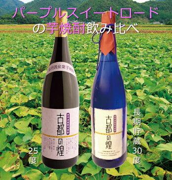 【ふるさと納税】京都で造った芋焼酎!『古都の煌』飲み比べセット