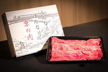 【ふるさと納税】ひら山厳選 京都府産黒毛和牛(亀岡牛・京の肉・京都肉・丹波産)スライス 1kg