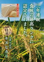 【ふるさと納税】【祝!平成30年産 特A 3年連続】亀岡産キ...