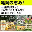 亀岡の恵み!一番搾り350ml×24本と丹波ワインKAMEOKABLANC(亀岡ブラン)720ml×2本
