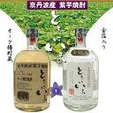【ふるさと納税】京都で造った紫芋焼酎 『ときはいま セット』...