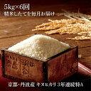 【ふるさと納税】【定期便】亀岡産キヌヒカリ定期便(5kg×6...