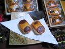 【ふるさと納税】<洋菓子館 ベルジェノア>丹波銘菓物語 栗ろまん《栗 洋菓子 セット》