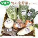 【ふるさと納税】【定期便】旬の京野菜 毎