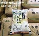 【ふるさと納税】【定期便】京都丹波米こしひかり(10kg×3